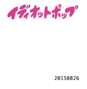 20150826 のコピー